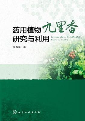 药用植物九里香研究与利用.pdf