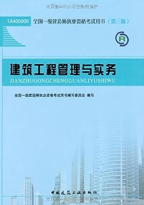 全国1级建造师执业资格考试用书:建筑工程管理与实务.pdf