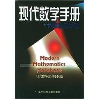 现代数学手册:计算机数学卷