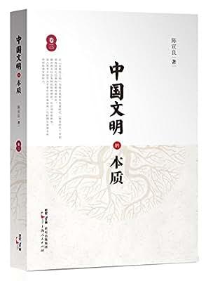 中国文明的本质.pdf
