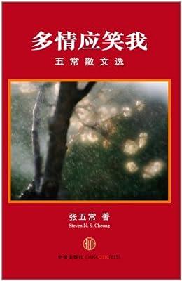 多情应笑我:五常散文选.pdf