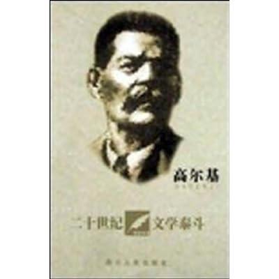 《20世纪文学泰斗:高尔基》是著名作家高尔基的传记.内容...