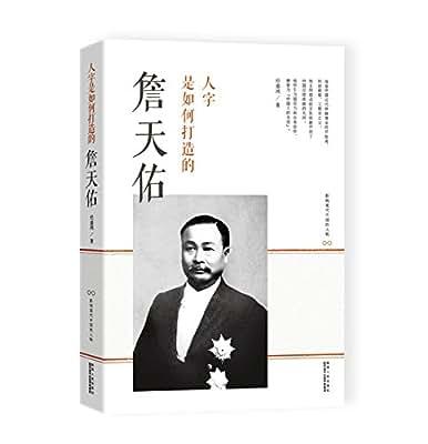 人字是如何打造的:詹天佑.pdf
