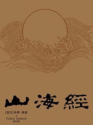 山海经.pdf