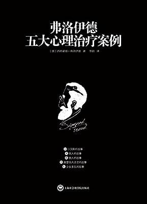 弗洛伊德五大心理治疗案例.pdf