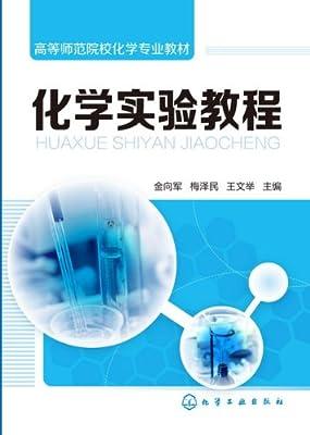 化学实验教程.pdf