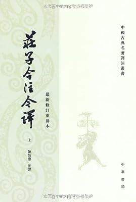 庄子今注今译.pdf