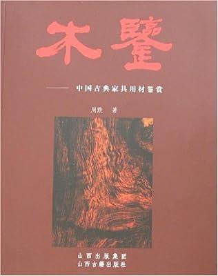 木鉴:中国古典家具用材鉴赏.pdf