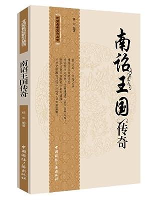 南诏王国传奇.pdf
