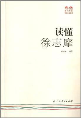 巧读·快读现代名家:读懂徐志摩.pdf