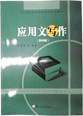 全国翻译硕士专业学位考试指定考试教材:应用文写作.pdf