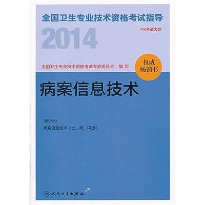 2014年全国卫生专业技术资格考试指导《病案信息技术》.pdf