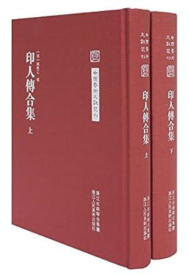 中国艺术文献丛刊:印人传合集.pdf