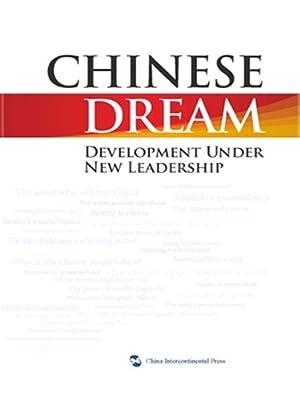 中国发展之路.pdf