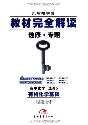 王后雄学案•教材完全解读:高中化学.pdf