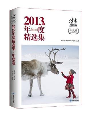 《读者•原创版》2013年度精选集.pdf