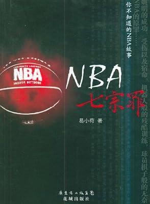 NBA七宗罪.pdf