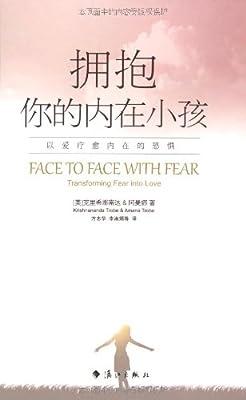 拥抱你的内在小孩:以爱疗愈内在的恐惧.pdf