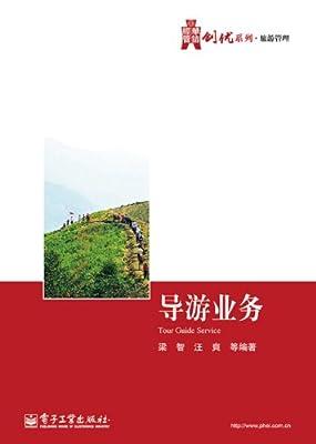 华信经管创优系列:导游业务.pdf
