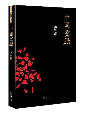 中国文脉.pdf