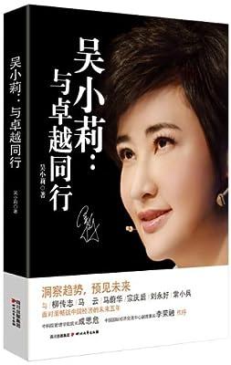 吴小莉:与卓越同行.pdf