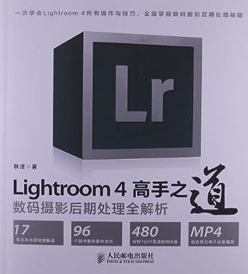 Lightroom4高手之道数码摄影后期处理全解析.pdf