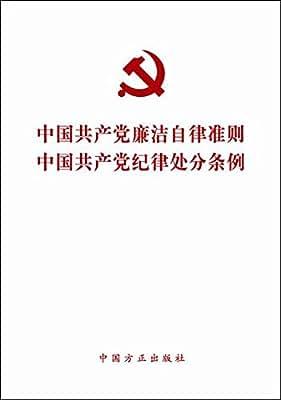 中国共产党廉洁自律准则 中国共产党纪律处分条例.pdf