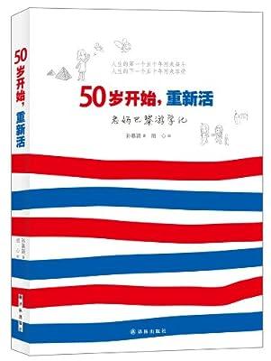 50岁开始,重新活:老妈巴黎游学记.pdf