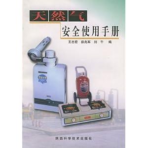 液化天然手册_天然气安全使用 手册 /王志宏-图书-亚马逊