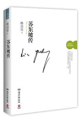苏东坡传.pdf