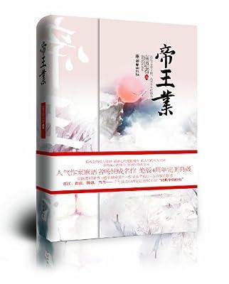 帝王业完美典藏版,全二册.pdf