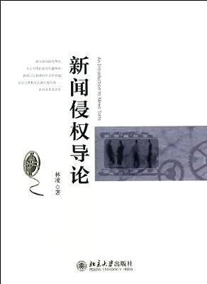新闻侵权导论.pdf