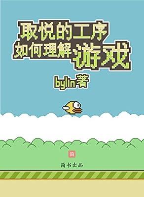 取悦的工序:如何理解游戏.pdf