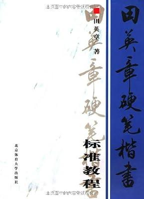 田英章硬笔楷书标准教程.pdf