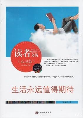 读者文摘:生活永远值得期待.pdf