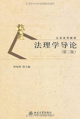 公法系列教材:法理学导论.pdf
