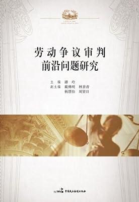 劳动争议审判前沿问题研究.pdf