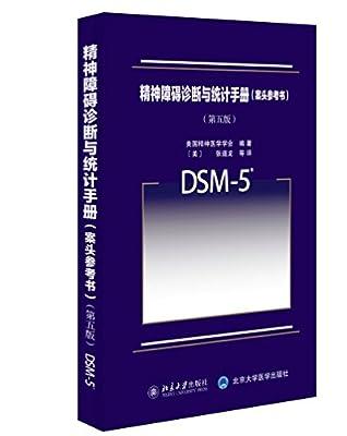 精神障碍诊断与统计手册.pdf