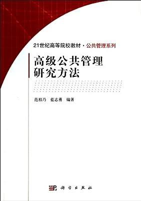 21世纪高等院校教材•公共管理系列:高级公共管理研究方法.pdf