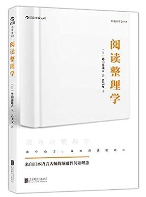 阅读整理学.pdf