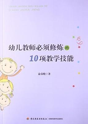 幼儿教师必须修炼的10项教学技能.pdf