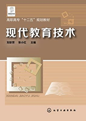 现代教育技术.pdf