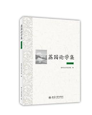 荔园论学集•历史学卷.pdf