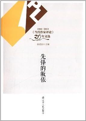 《当代作家评论》30年文选:先锋的皈依.pdf