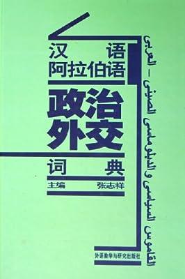 汉语阿拉伯语政治外交词典.pdf