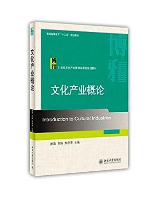 文化产业概论.pdf