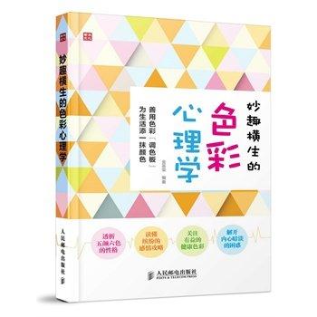 妙趣横生的色彩心理学.pdf