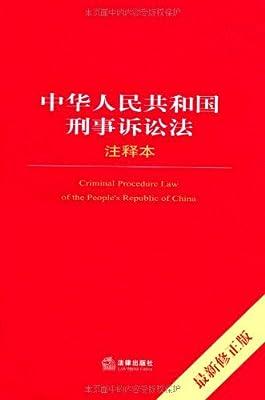 中华人民共和国刑事诉讼法注释本.pdf