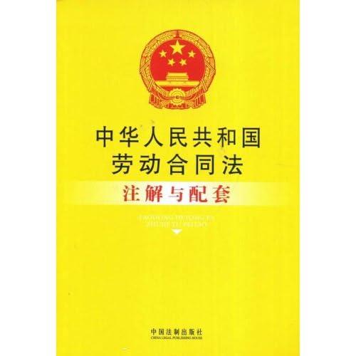中华人民共和国劳动合同法注解与配套