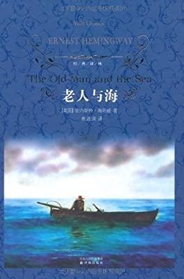 经典译林:老人与海.pdf